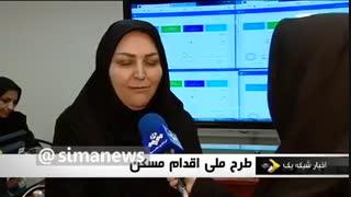 طرح ملی اقدام مسکن / مهلت اعتراض و انصراف تا ساعت 24 امشب