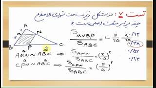 تشابه مثلث ها پیش دانشگاهی ریاضی تجربی
