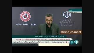 تعداد مبتلایان به ویروس کرونا در ایران ۲۹۲۲ ؛ تعداد قربانیان ۹۲نفر