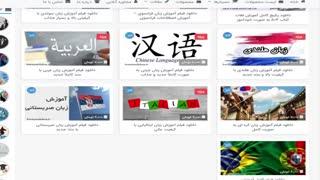 پکیج های آموزشی زبان های خارجه