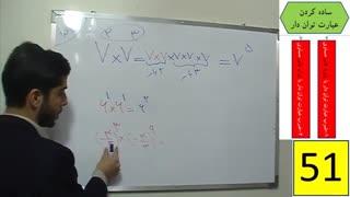 آموزش توان-درس3