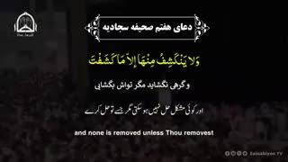 دعا برای دفع بلا (دعای هفتم صحیفه سجادیه) - حسین غریب | English Urdu Farsi Subtitles