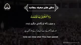 دعای هفتم صحیفه سجادیه - أباذر الحلواجی | English Urdu Farsi Subtitles
