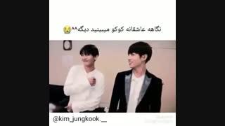 فقط kim taehyung میتونه jeon jungkook رو خجالتی کنه^-^(taekook/bts / vkook )