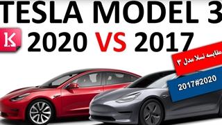 مقایسه فنی تسلا مدل 3 ادیشن 2017 با 2020 / زیرنویس فارسی