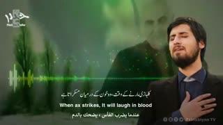 سپیدار - حامد زمانی | الترجمة العربیة | English Urdu Subtitles