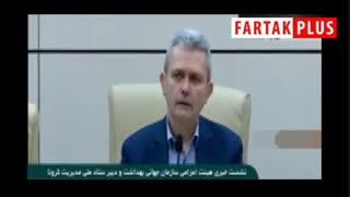 نماینده سازمان بهداشت جهانی: ایران یکی از قویترین سیستم های بهداشتی را در شرق مدیترانه دارد