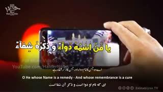 یا دافع البلاء - جواد مقدم | الترجمة العربیة | English Urdu Subtitles