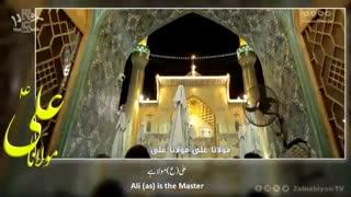 مولانا علی - حسن کاتب (عربی و فارسی) | English Urdu Subtitles