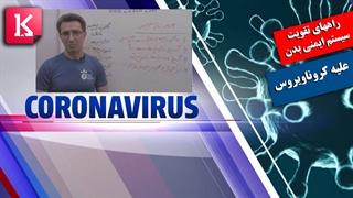 راههای تقویت سیستم ایمنی بدن مقابل کروناویروس از زبان دکتر حبیبی نیا