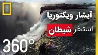 آبشار ویکتوریا با نمای 360 درجه | استخر شیطان