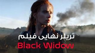 تریلر نهایی فیلم Black Widow (بیوه سیاه)