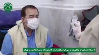 بیماران کرونایی به زیارت امام رضا علیه السلام رفتند