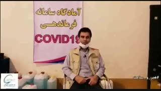 سلسله گزارش های ویدئویی از اقدامات شرکت فجر انرژی خلیج فارس   در جهت تامین سلامتی کارکنان و جامعه در برابر ویروس کرونا