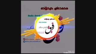 دکلمه جدید بنام رفیق با صدای محمد علی حیدرزاده