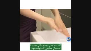 طریقه صحیح شستشوی دست ها به سفارش سازمان بهداشت جهانی