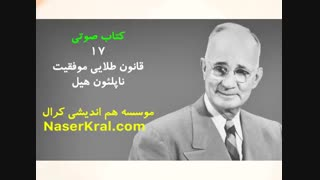 کتاب صوتی 17 قانون موفقیت ناپلئون هیل _ شاه کلید اساسی موفقیت