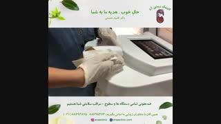 ضدعفونی دستگاه ها و سطوح - مراقب سلامتی شما هستیم - کلینیک زیبایی آنا