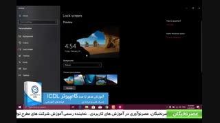 آموزش رایگان کامپیوتر - فعال سازی اسکرین سیور ویندوز 10