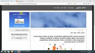 آموزش طراحی سایت 0 تا 100 وردپرس - قسمت 10