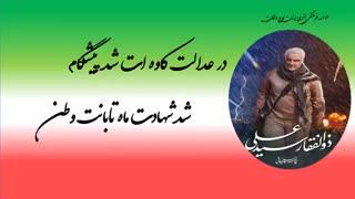 کلیپ ایران به افتخار مدافعان سلامت