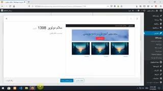 آموزش طراحی سایت 0 تا 100 وردپرس - قسمت 11