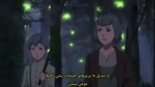 انیمه Fairy Gone فصل دوم قسمت 1 (با زیرنویس فارسی)