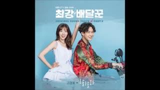 OST سریال قوی ترین پیک پارت 2