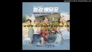 OST سریال قوی ترین پیک پارت 3