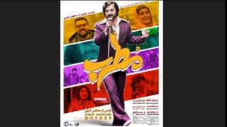 دانلود رایگان فیلم مطرب | دانلود فیلم مطرب با کیفیت عالی | دانلود کامل فیلم ایرانی مطرب پرویز پرستویی
