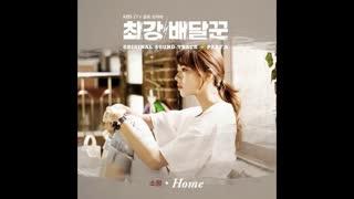 OST سریال قوی ترین پیک پارت 8