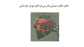 دانلود کتاب صوتی فارسی فرانکو،ایوان هارشانی