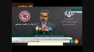 آمار دقیق مبتلایان به کرونا در ایران