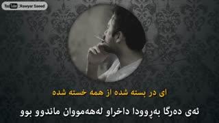آهنگ کفتر چاهی - محسن چاوشی