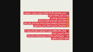 ایران و کرونا