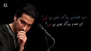 آهنگ چونی بی من - با نوای همایون شجریان - سروده مولانا