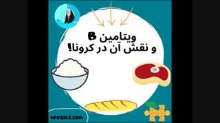 ویتامینA ویتامین ضد عفونت ریه