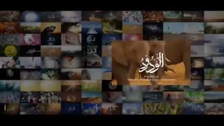 اسماء الله الحسنى _   کلیپ زیبا و آرام بخش