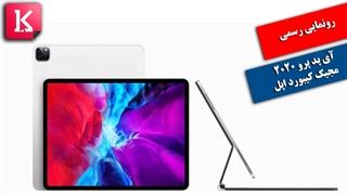 رونمایی اپل از آی پد پرو 2020 مجهز به اسکنر LiDAR و وای فای 6