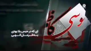 نماهنگ ویژه شهادت امام موسی کاظم علیه السلام با صدای محمود کریمی
