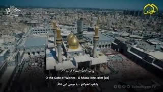 یا باب الحوائج - محمود کریمی | الترجمة العربیة | English Urdu Subtitles