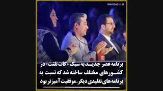 کپیبرداریهای ناشیانه/ چرا تلویزیون ایران از شبکههای فارسی زبان خارج کشور تقلید میکند؟
