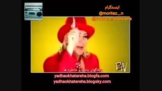 موزیک ویدئو عید اومده بهاره