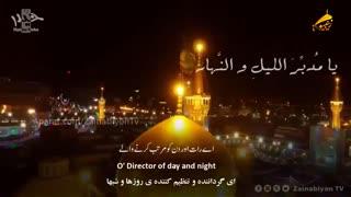 دعای تحویل سال نو | یا مقلب القلوب | English Urdu Farsi Subtitles
