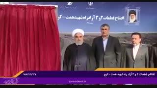 افتتاح قطعات ٢ و ٣ آزادراه شهید همت ـ کرج  با حضور رئیس جمهور