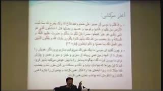 سخنرانی استاد رائفی پور - نقد فیلم 2012 - 2 - تهران - 1389/12/11