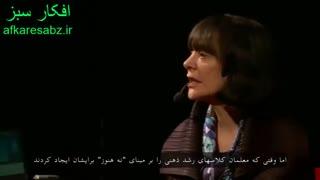 سخنرانی خانم کارل دوک درباره طرز فکر در TED
