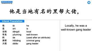 The Payback - Slow Chinese Stories - Intermediate Chinese | Chinese Conversation | HSK 4 | HSK 5