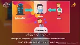 Public Service Message on Coronavirus | English Urdu Arabic Subtitles