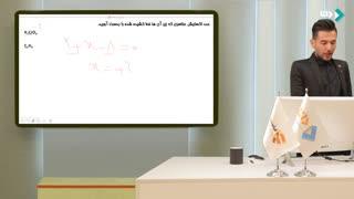 شیمی پایه دوازدهم - جلسه اول